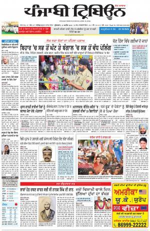 Punjabi Tribune