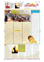 9th Jan Attmonnati - Read on ipad, iphone, smart phone and tablets.