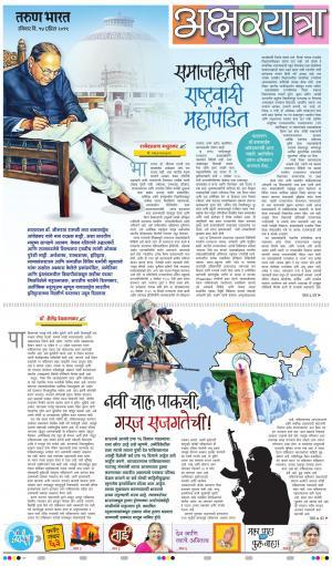 Aksharyatra