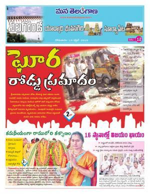 Yadadri Bhuvanagiri