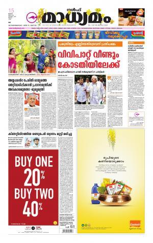 Pdf paper madhyamam news