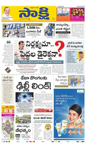 Sakshi Telugu Daily Andhra Pradesh, Thu, 18 Apr 19