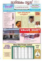 Saarthakam News July 2013