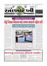 Aankhodekhi Newspaper