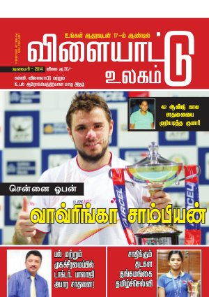 VILAIYATTUULAGAM - Read on ipad, iphone, smart phone and tablets.