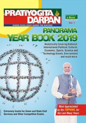 Panorama Year Book 2019 Volume 1