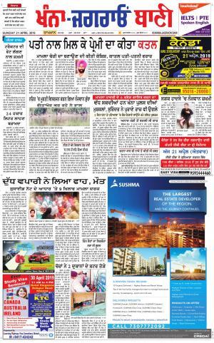 Image Of Ajit Newspaper 22 August 2018 Image Of Ajit Newspaper 22