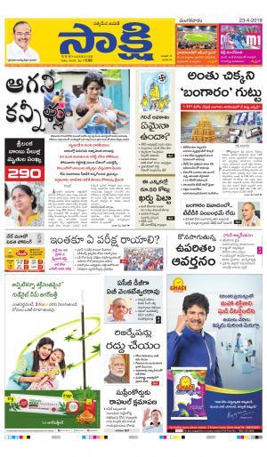 Sakshi Telugu Daily Andhra Pradesh, Tue, 23 Apr 19