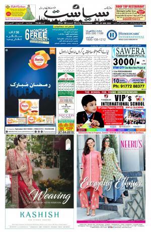 The Siasat Daily Siasat Urdu Daily, Sat, 27 Apr 19