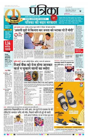 Felsebiyat Dergisi – Popular Patrika News Paper Today Gwalior Mp