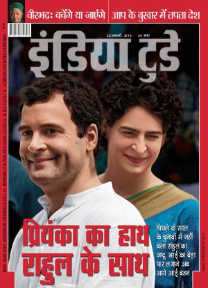 India Today Hindi-22nd January 2014 - Read on ipad, iphone, smart phone and tablets.