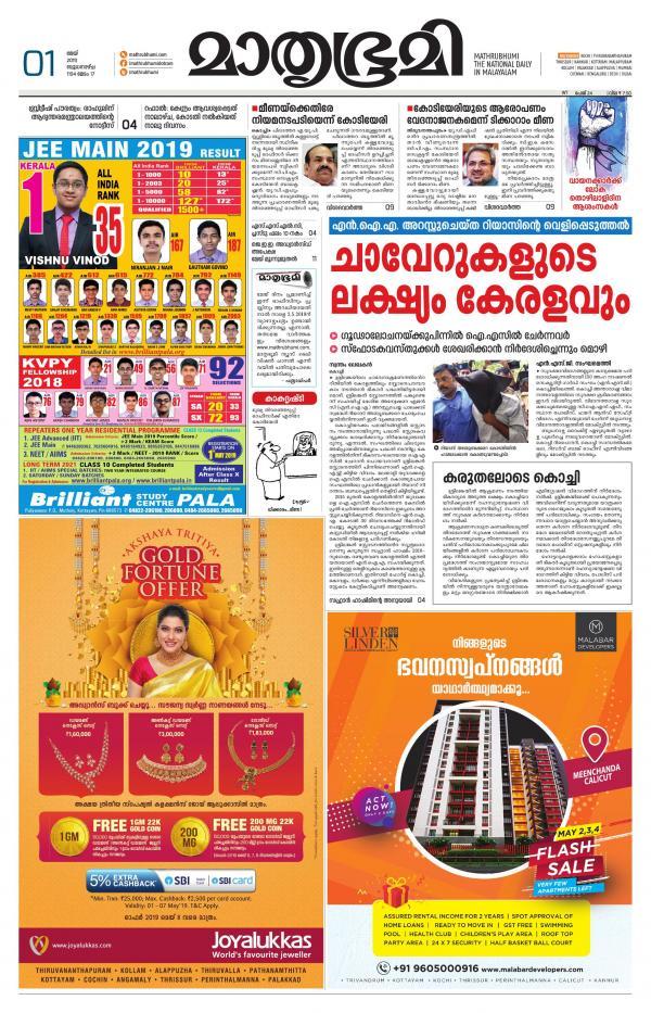 Kozhikode (includes Wayanad) e-newspaper in Malayalam by Mathrubhumi