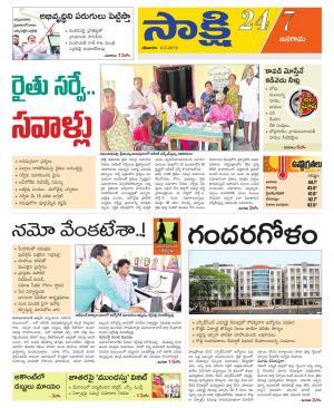Sakshi Telugu Daily Jangaon District, Sat, 4 May 19
