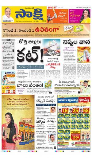 Sakshi Telugu Daily Andhra Pradesh, Sun, 5 May 19