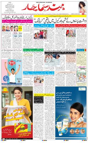 The Daily Hindsamachar Jalandhar