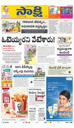 Sakshi Telugu Daily Andhra Pradesh, Wed, 8 May 19