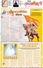 16th Jan Attmonnati - Read on ipad, iphone, smart phone and tablets.
