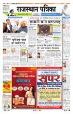 Rajasthan Patrika Sikar Hindi ePaper: Today Newspaper in Hindi