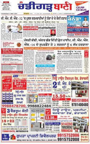 Chandigarh Bani