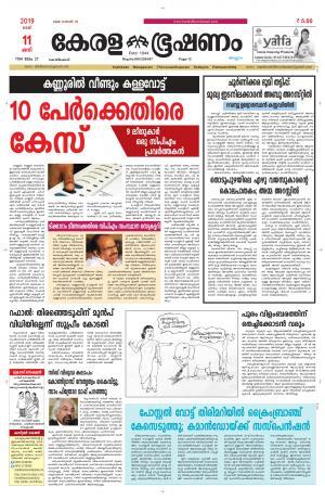 Keralabhooshanam (Malabar Edition)