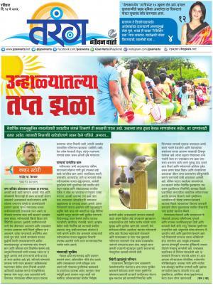 Goan Varta - Tarang