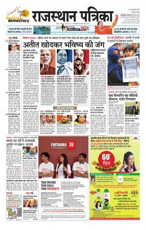 Rajasthan Patrika Sikar Hindi ePaper: Today Newspaper in