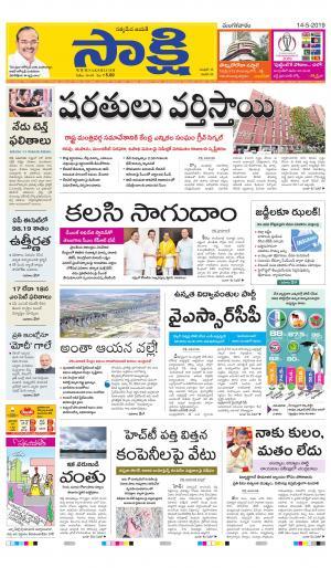 Sakshi Telugu Daily Andhra Pradesh, Tue, 14 May 19