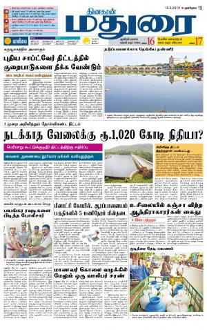 Madurai Supplement