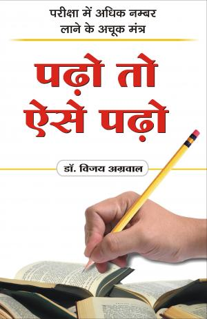 Padho toh Aise Padho - Read on ipad, iphone, smart phone and tablets
