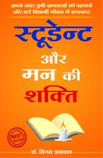 Student Aur Mann ki Shakti