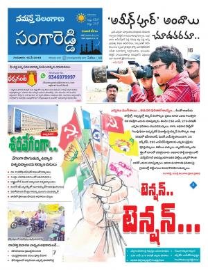 Ap Eenadu Epaper Today Pdf