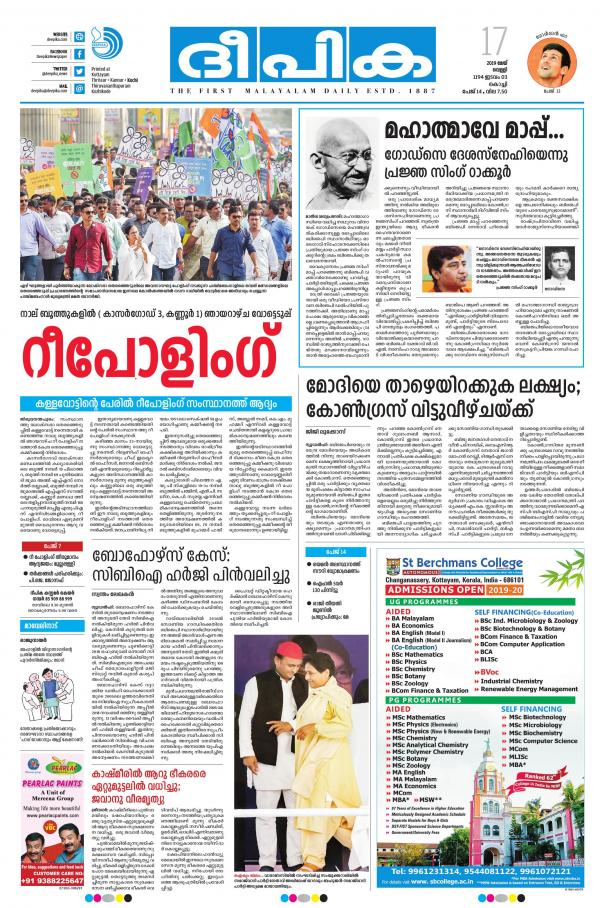 Deepika Kochi e-newspaper in Malayalam by Deepikanewspaper