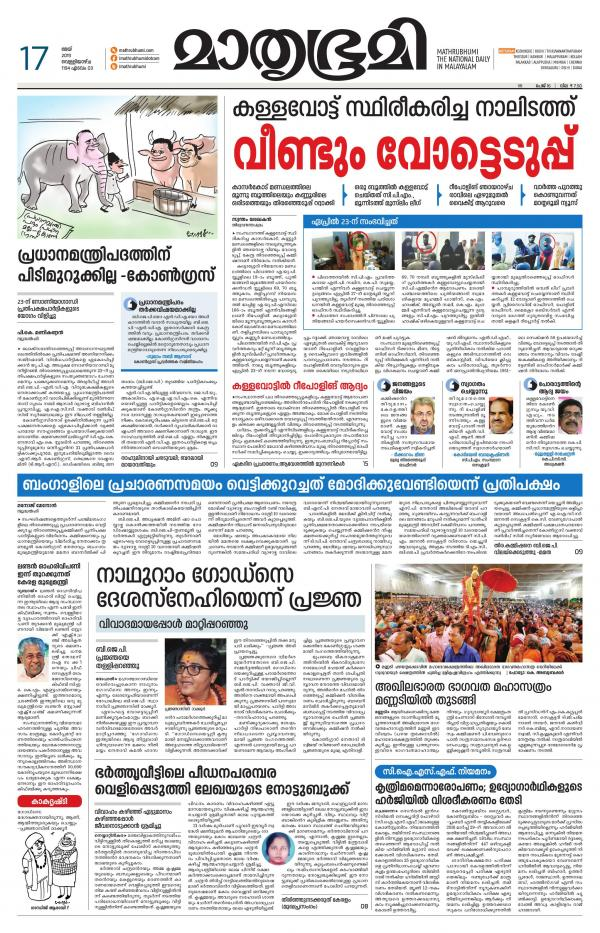 Kottayam (includes Pathanamthitta & Idukki) e-newspaper in