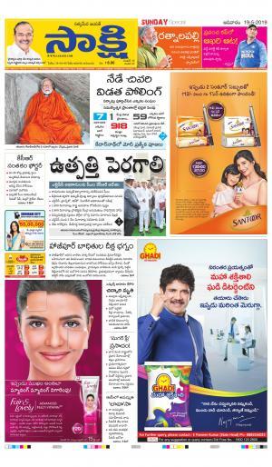 Sakshi Telugu Daily Telangana, Sun, 19 May 19