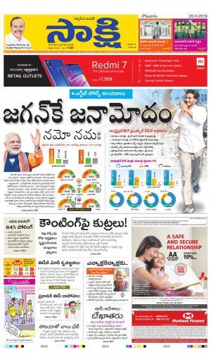 Sakshi Telugu Daily Andhra Pradesh, Mon, 20 May 19
