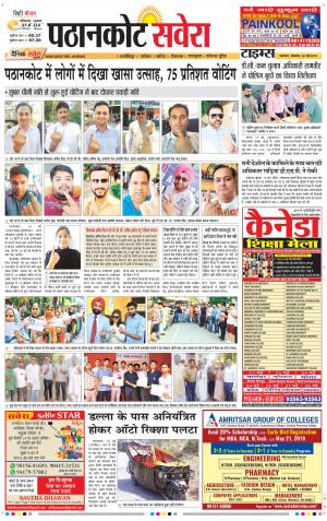 Pathankot Savera