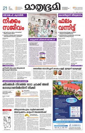 Kozhikode (includes Wayanad)