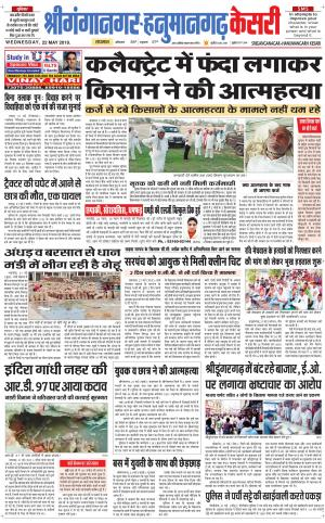 Shri Ganga Nagar