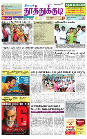 Tuticorin-Tirunelveli Supplement