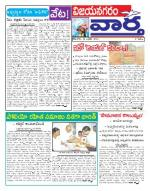 Vizianagaram - Read on ipad, iphone, smart phone and tablets.