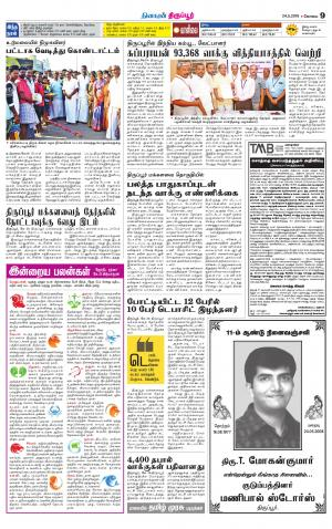 Tirupur-Coimbatore Supplement