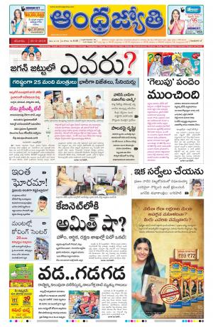 andhra jyothi news paper