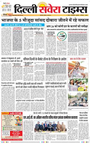 Delhi Main