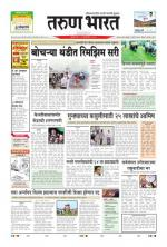 TARUN BHARAT - Read on ipad, iphone, smart phone and tablets