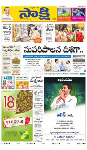 Sakshi Telugu Daily Andhra Pradesh, Tue, 28 May 19