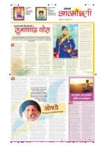 23rd Jan Attmonnati - Read on ipad, iphone, smart phone and tablets.