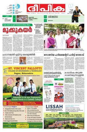 Deepika Kozhikode e-newspaper in Malayalam by Deepikanewspaper