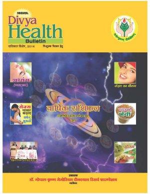 Divya Health Bulletin - Read on ipad, iphone, smart phone and tablets.
