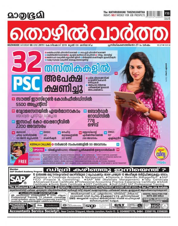 Thozhil Vartha e-magazine in Malayalam by Mathrubhumi Printing And
