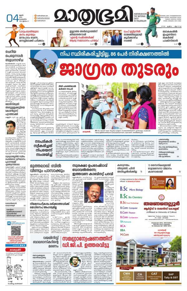 Thrissur e-newspaper in Malayalam by Mathrubhumi